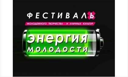 28 июня в Бердске - фестиваль «Энергия молодости – 2019»