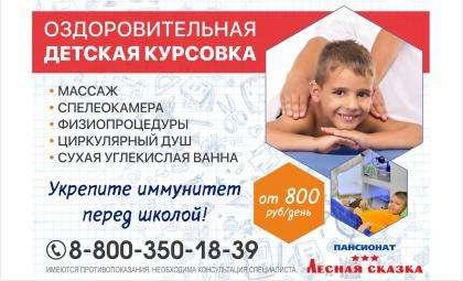 Всё лето действует специальное предложение на детские курсовки