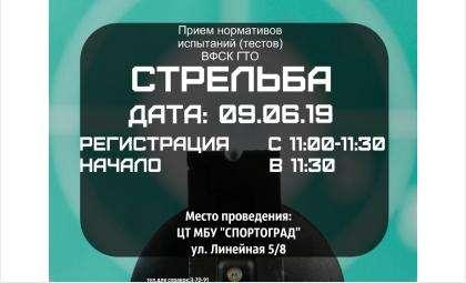 Сдать нормативы ГТО по стрельбе из винтовки можно в Бердске