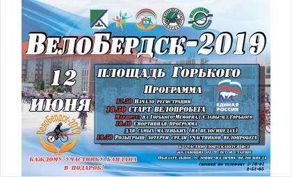 «ВелоБердск» - любителей велосипеда приглашают на юбилейный велопробег