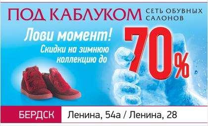 В салонах обуви «Под каблуком» стартовала финальная распродажа зимней обуви