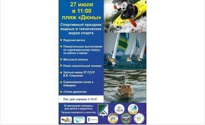 Праздник водных и технических видов спорта пройдет на Бердском заливе