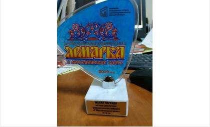 Малой золотой медалью награждено ООО «Сибирская территория»