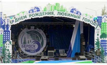 День города в Бердске