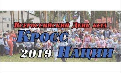 «Кросс Нации-2019» состоится в Бердске 21 сентября
