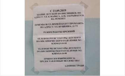 Такие объявления появились в поликлинике