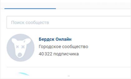 На время блокировки 40-тысячной группы БО мы публикуем новости в дополнительной группе Будни Бердск-Онлайн