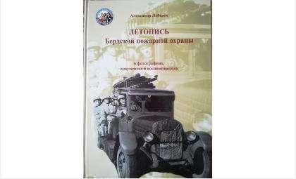 В книге описаны основные вехи развития городской пожарной команды