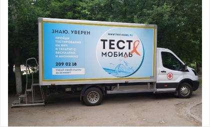 Из-за техосмотра тест-мобиля жители Бердска не сдали тесты на ВИЧ