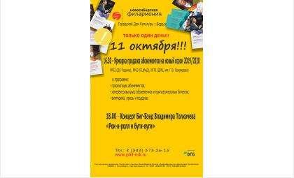 ГДК Бердска приглашает на концерт и ярмарку-продажу абонементов