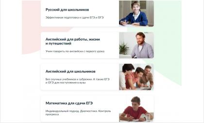 МТС подготовит школьников Бердска и Новосибирска к ЕГЭ и ОГЭ