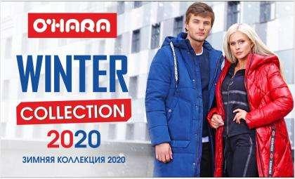 Новая коллекция зимней одежды в магазине Ohara в Бердске