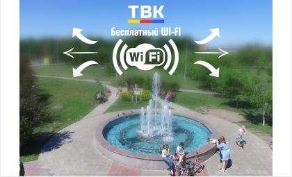 С удовольствием пользуйтесь бесплатным надежным интернетом от Медиа Холдинга ТВК