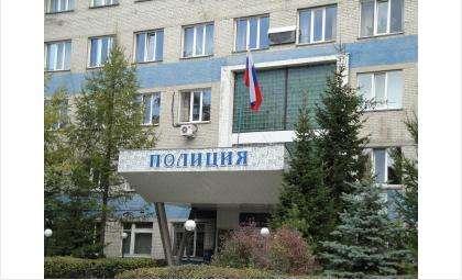 Отдел МВД по Бердску