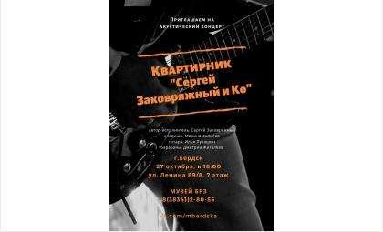 Приглашаем на концерт-квартирник Сергея Заковряжного