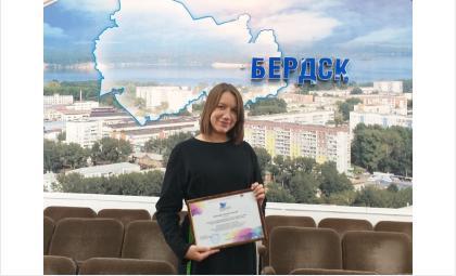 """Ведущий журналист сайта """"Бердск-Онлайн"""" Ксения Горелова с благодарственным письмом от региональной ОП"""