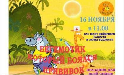ГДК Бердска приглашает на детский спектакль «Бегемотик, который боялся прививок»