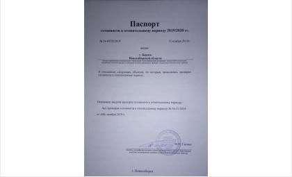 Паспорт готовности к зиме получил Бердск