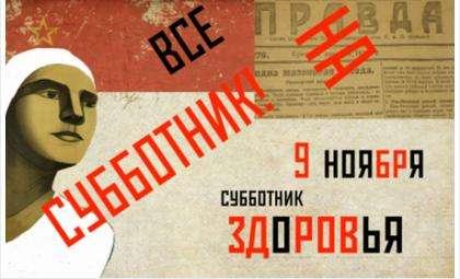 «Субботник здоровья» - жителей Бердска приглашают в поликлиники