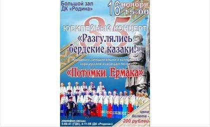 ГДК Бердска приглашает на юбилейный концерт «Разгулялись бердские казаки!» коллектива «Потомки Ермака»