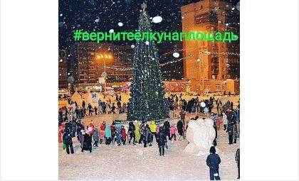 Флешмобом #вернитеёлкунаплощадь жители Бердска достучались до властей