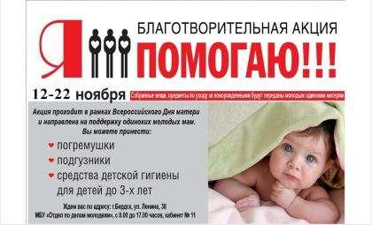 Подгузники и детские вещи для одиноких молодых мам собирает ОДМ Бердска