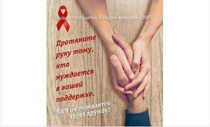ВИЧ не передается через дружбу!