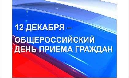 12 декабря в прокуратуре Искитима – общероссийский прием граждан