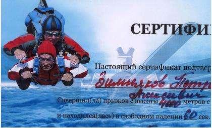 На будущий год Петр Алексеевич планирует прыгнуть снова