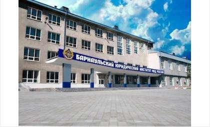 Барнаульский юридический институт МВД России