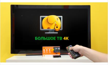 С приставкой «Большое ТВ 4К» ваш телевизор превратится в современный медиаплеер