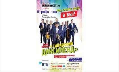 ГДК Бердска приглашает на концерт «Мы любим джаз, а вы?» джаз-оркестра «Сибирский диксиленд»