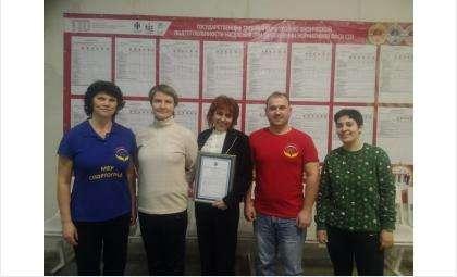 Коллектив МБУ «Спортоград» получил благодарность губернатора