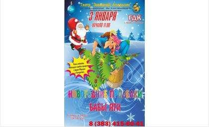 ГДК Бердска приглашает на сказочное представление для детей «Новогодние проделки Бабы-яги»