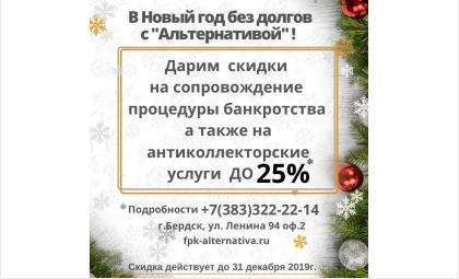 """В честь праздника """"Альтернатива"""" дарит своим клиентам скидки на услуги организации"""
