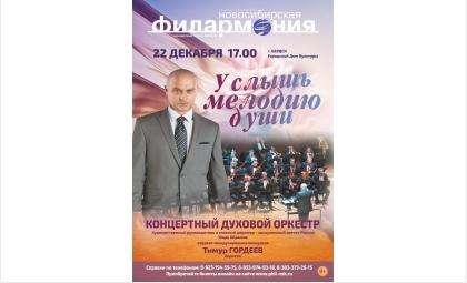 ГДК Бердска приглашает на концерт «Услышь мелодию души»