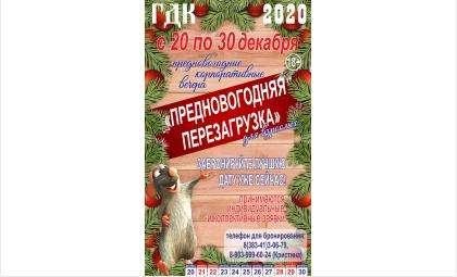 ГДК Бердска приглашает горожан на предновогодние корпоративные вечера «Предновогодняя перезагрузка»