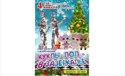 Новогоднюю сказку с Дедом Морозом «Куклы ЛОЛ в Зазеркалье» покажут в ГДК Бердска