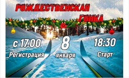 На рождественскую гонку 8 января приглашают жителей Бердска