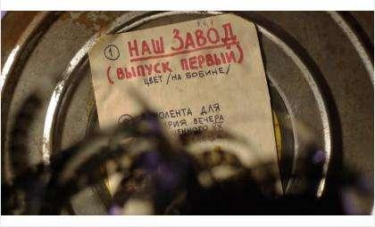 Кинохроники, бережно сохраненные на заводе, превратились в полнометражный фильм