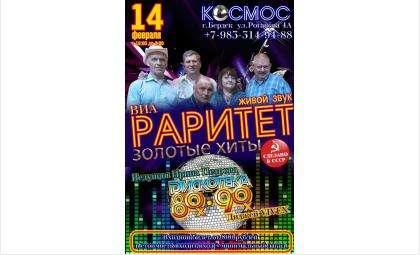 В день влюбленных ВИА «Раритет» приглашает на дискотеку 80-90-х в Бердске!