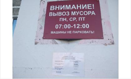 Власть Бердска: Если не вывозят мусор – сигнализируйте!
