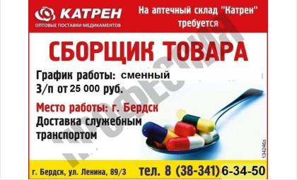 Сборщик товара требуется на аптечный склад «Катрен»