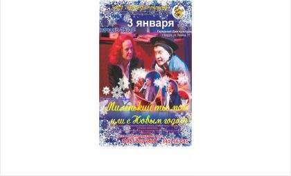 ГДК Бердска приглашает на новогоднюю комедию «Миленький ты мой, или С Новым годом»
