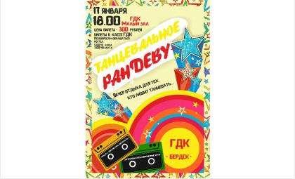 ГДК Бердска приглашает достопочтенных зрителей на вечер отдыха для тех, кто любит танцевать «Танцевальное Рандеву»