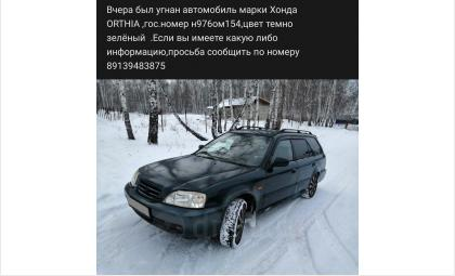 Угон авто