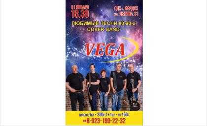 ГДК Бердска приглашает на концерт «Любимые хиты 80-90-х» COVER BAND «VEGA»
