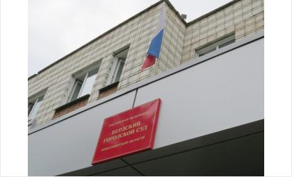 Бердский суд убрали из перечня мест для исправительных работ