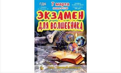 ГДК Бердска приглашает на веселый, современный спектакль для детей «Экзамен для волшебника»