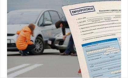 Порядок оформления дорожно-транспортных происшествий с помощью «Европротокола»